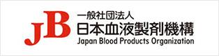 JB一般社団法人 日本血液製剤機構